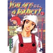 You are a father! 2(小学館) [電子書籍]