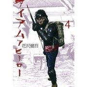 アイアムアヒーロー 4(ビッグコミックス) [電子書籍]