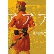 アイアムアヒーロー 8(ビッグコミックス) [電子書籍]