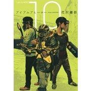 アイアムアヒーロー 10(ビッグコミックス) [電子書籍]