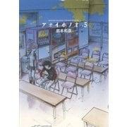 アオイホノオ 5(少年サンデーコミックス) [電子書籍]