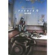 アオイホノオ 9(少年サンデーコミックス) [電子書籍]