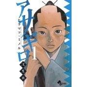 アサギロ~浅葱狼 1(ゲッサン少年サンデーコミックス) [電子書籍]