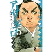 アサギロ~浅葱狼 5(ゲッサン少年サンデーコミックス) [電子書籍]