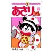 あさりちゃん 1(てんとう虫コミックス) [電子書籍]