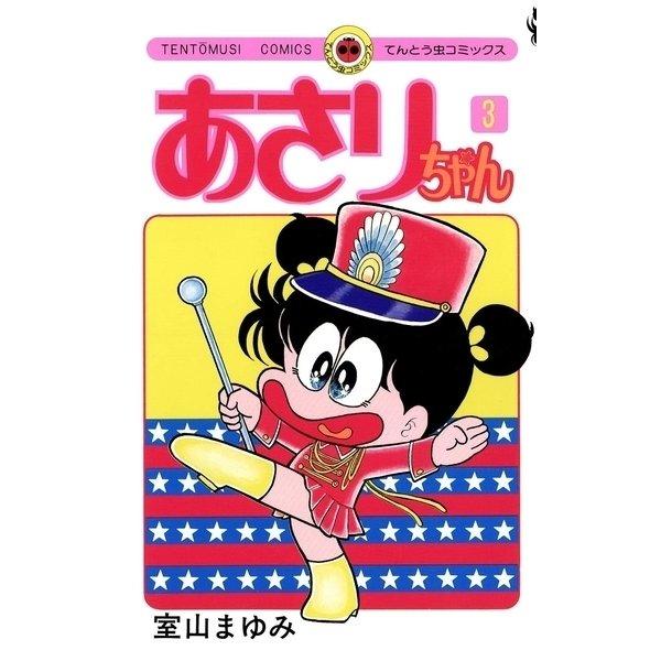 あさりちゃん 3(てんとう虫コミックス) [電子書籍]