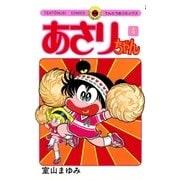 あさりちゃん 4(てんとう虫コミックス) [電子書籍]
