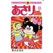 あさりちゃん 6(てんとう虫コミックス) [電子書籍]