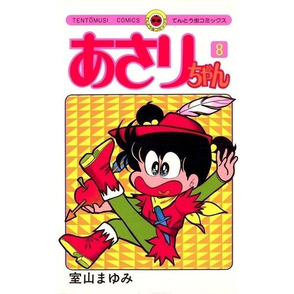 あさりちゃん 8(てんとう虫コミックス) [電子書籍]
