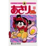 あさりちゃん 10(てんとう虫コミックス) [電子書籍]