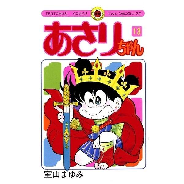 あさりちゃん 13(てんとう虫コミックス) [電子書籍]