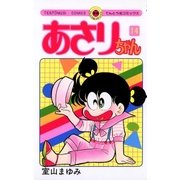 あさりちゃん 14(てんとう虫コミックス) [電子書籍]