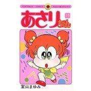 あさりちゃん 15(てんとう虫コミックス) [電子書籍]