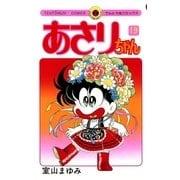 あさりちゃん 19(てんとう虫コミックス) [電子書籍]