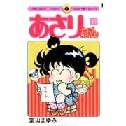 あさりちゃん 21(てんとう虫コミックス) [電子書籍]