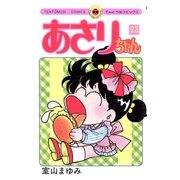 あさりちゃん 23(てんとう虫コミックス) [電子書籍]