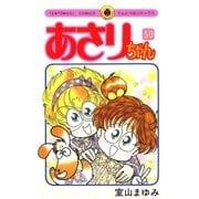 あさりちゃん 50(小学館) [電子書籍]