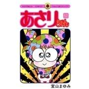 あさりちゃん 52(小学館) [電子書籍]