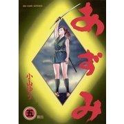 あずみ 5(ビッグコミックス) [電子書籍]