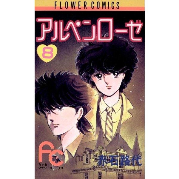 アルペンローゼ 8(フラワーコミックス) [電子書籍]