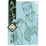 あんどーなつ 4-江戸和菓子職人物語(ビッグコミックス) [電子書籍]