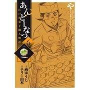 あんどーなつ 6-江戸和菓子職人物語(ビッグコミックス) [電子書籍]