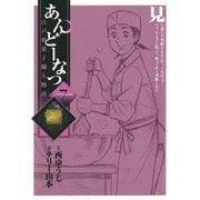 あんどーなつ 7-江戸和菓子職人物語(ビッグコミックス) [電子書籍]