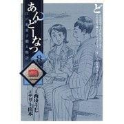 あんどーなつ 8-江戸和菓子職人物語(ビッグコミックス) [電子書籍]