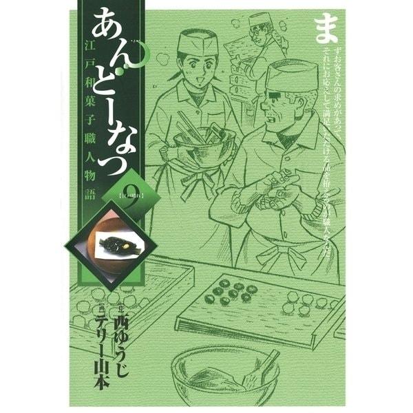 あんどーなつ 9-江戸和菓子職人物語(ビッグコミックス) [電子書籍]