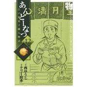 あんどーなつ 12-江戸和菓子職人物語(ビッグコミックス) [電子書籍]