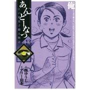 あんどーなつ 13-江戸和菓子職人物語(ビッグコミックス) [電子書籍]