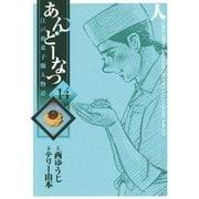 あんどーなつ 14-江戸和菓子職人物語(ビッグコミックス) [電子書籍]