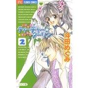 いけないティーチャー☆イケてるダーリン 2(小学館) [電子書籍]