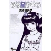 うる星やつら 17 新装版(少年サンデーコミックス) [電子書籍]
