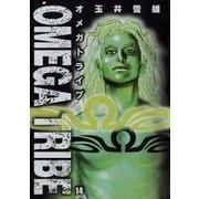 オメガトライブ 14(ビッグコミックス) [電子書籍]