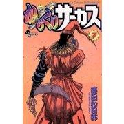 からくりサーカス 7(少年サンデーコミックス) [電子書籍]