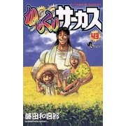 からくりサーカス 43(少年サンデーコミックス) [電子書籍]