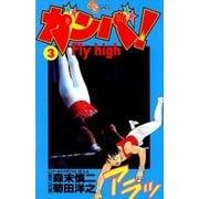 ガンバ! Fly high 3(小学館) [電子書籍]