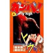 ガンバ! Fly high 4(小学館) [電子書籍]