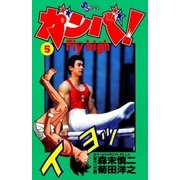 ガンバ! Fly high 5(小学館) [電子書籍]