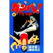ガンバ! Fly high 6(小学館) [電子書籍]