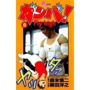 ガンバ! Fly high 8(小学館) [電子書籍]