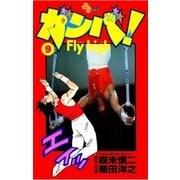 ガンバ! Fly high 9(小学館) [電子書籍]