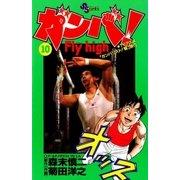 ガンバ! Fly high 10(小学館) [電子書籍]