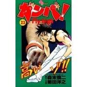 ガンバFly high 23(少年サンデーコミックス) [電子書籍]