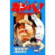 ガンバFly high 24(少年サンデーコミックス) [電子書籍]