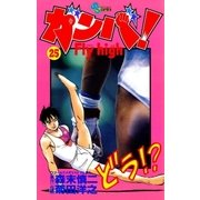 ガンバFly high 25(少年サンデーコミックス) [電子書籍]