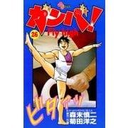 ガンバFly high 26(少年サンデーコミックス) [電子書籍]
