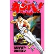 ガンバFly high 31(少年サンデーコミックス) [電子書籍]