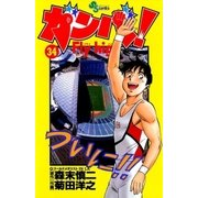 ガンバFly high 34(少年サンデーコミックス) [電子書籍]
